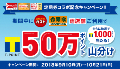 20180910_tpoint_campaign.png